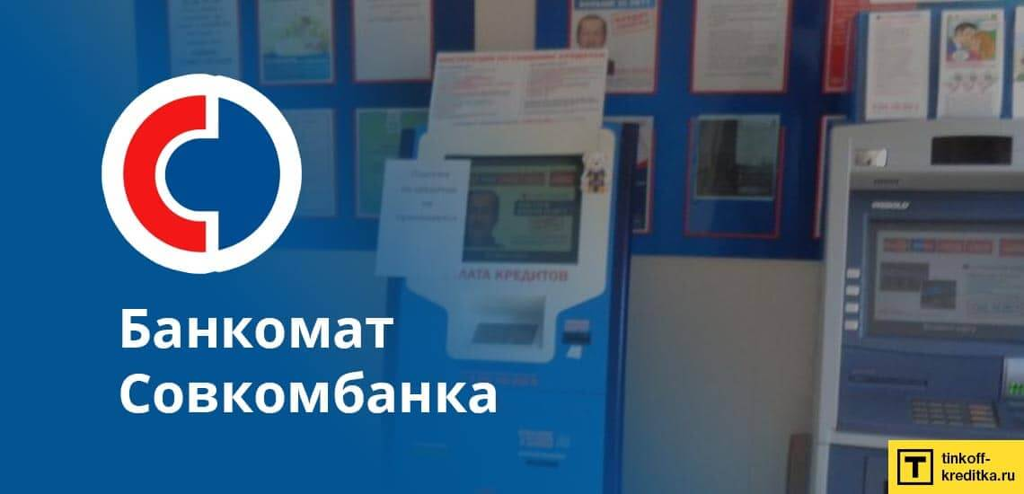 Как оплатить карту рассрочки Халва через банкомат Совкомбанка без процентов