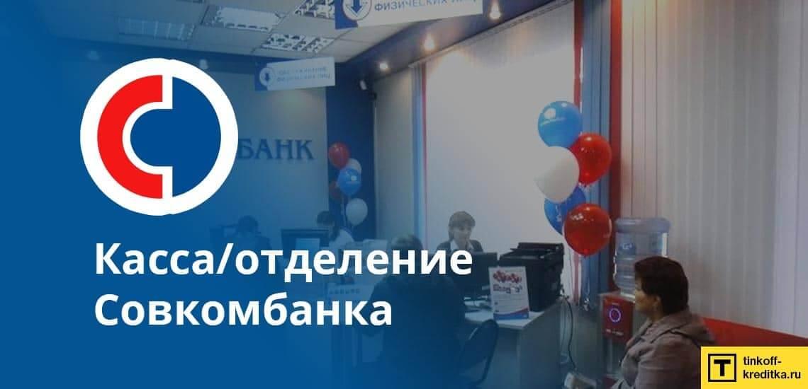 Как внести наличные деньги на кредитку Халва в отделении банка Совкомбанк
