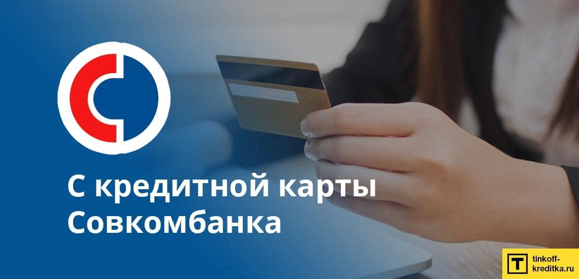 Как положить деньги на карту рассрочки Халва без комиссии с кредитной карты Совкомбанка