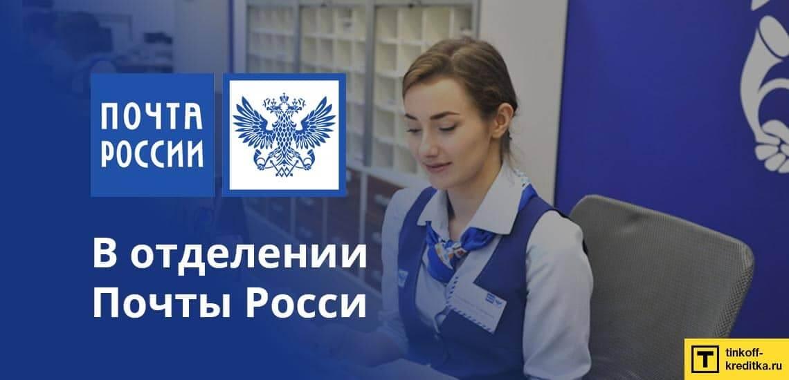 Как оплатить кредит на карточке Халва от банка Совком через отделение Почты РФ