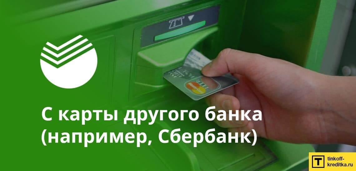 Оплата кредитной карты рассрочки Халва с других карт и карт Сбербанка