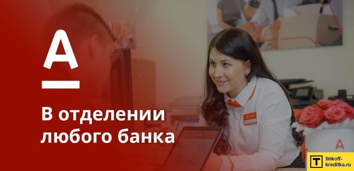 Пополнение кредитки Халва банковским переводом из любого банка России