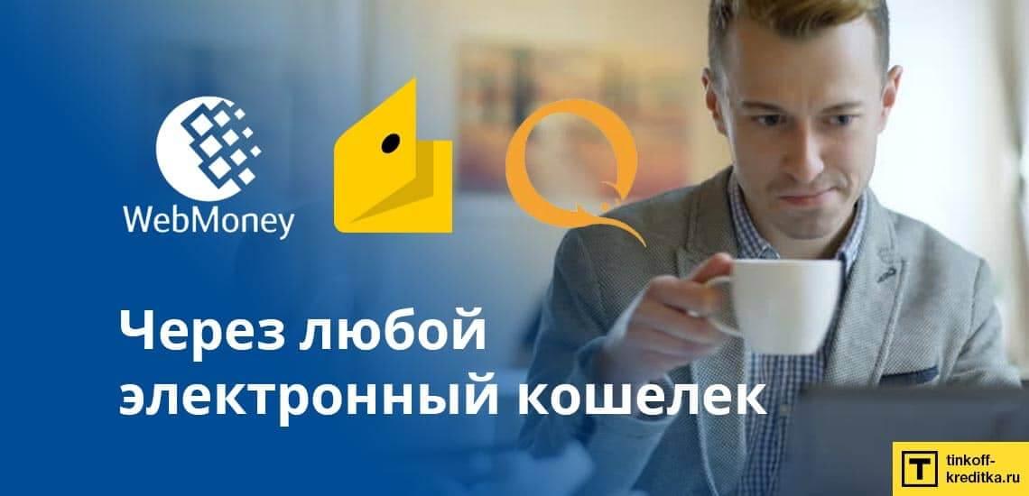 Внесение налички на кредитку Халва через электронные кошельки PayPal, Вебмани, Яндекс.Деньги, КИВИ