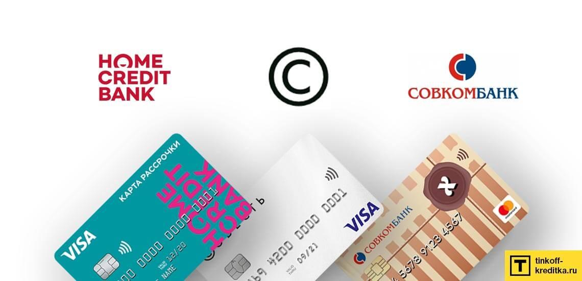 Три банка России, в которых можно взять кредитные карты рассрочки