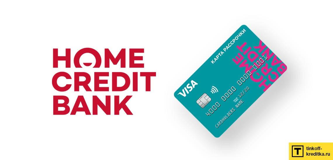 Обзор условий карты рассрочки от Хоум Кредит Банка и онлайн-заявка на карту