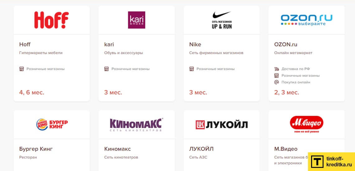 Все акции и предложения магазинов-партнеров можно отслеживать на официальных сайтов банков