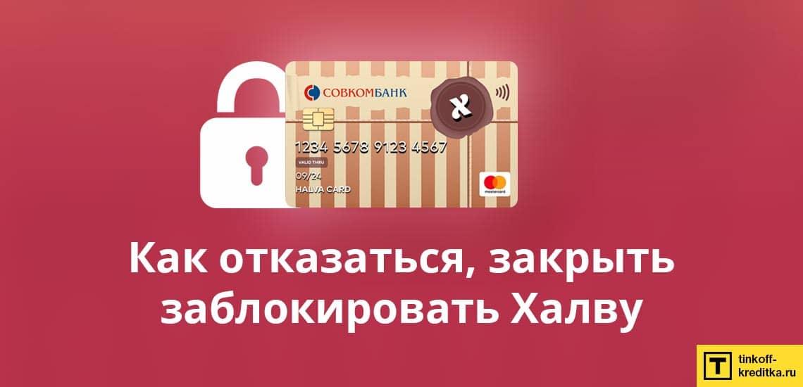 Как закрыть карту рассрочки Халва Совкомбанка (отказаться, заблокировать)