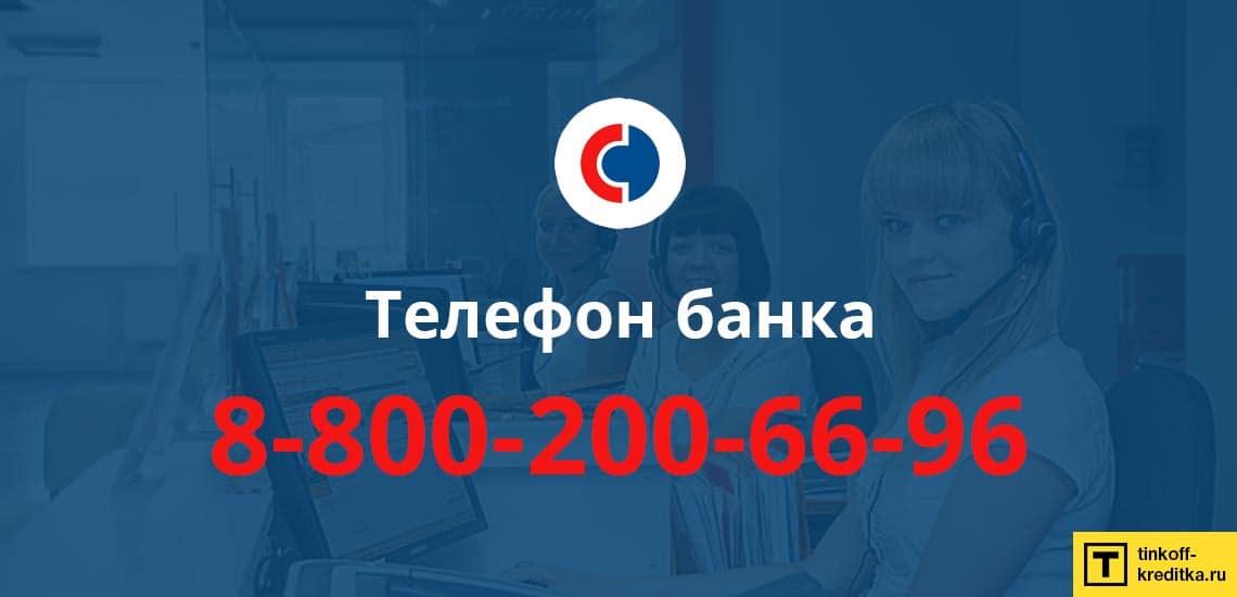 Заблокировать Халву можно в банке или по телефону тех. поддержки Совкомбанк