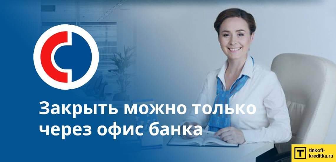 Для закрытия карты рассрочки Халва нужно подать заявление в офис Совкома
