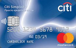 Оформить кредитную карту Просто банка Ситибанк