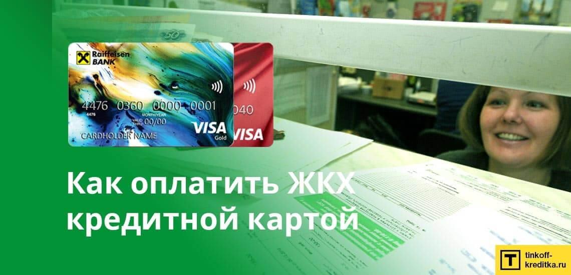 Как можно кредитной картой оплачивать коммунальные услуги онлайн