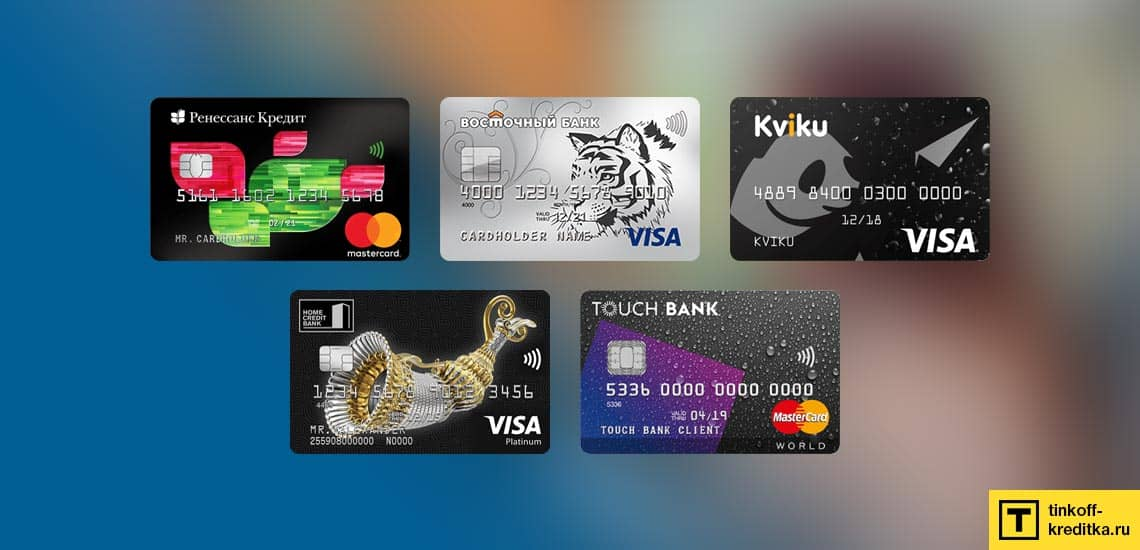 Пять кредитных карточек, с которых легко совершить оплату комм. услуг