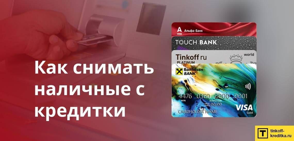 7 банков, позволяющих обналичить деньги с кредитной карты под 0%