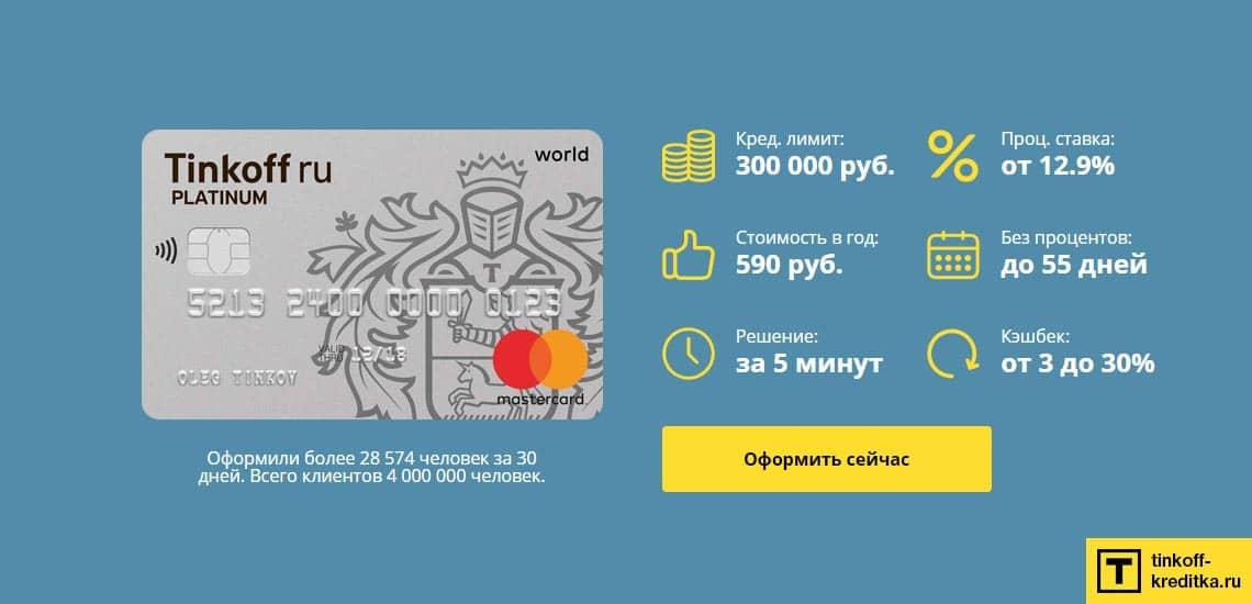 Условия обналичивания денег с кредитной карты Тинькофф Платинум