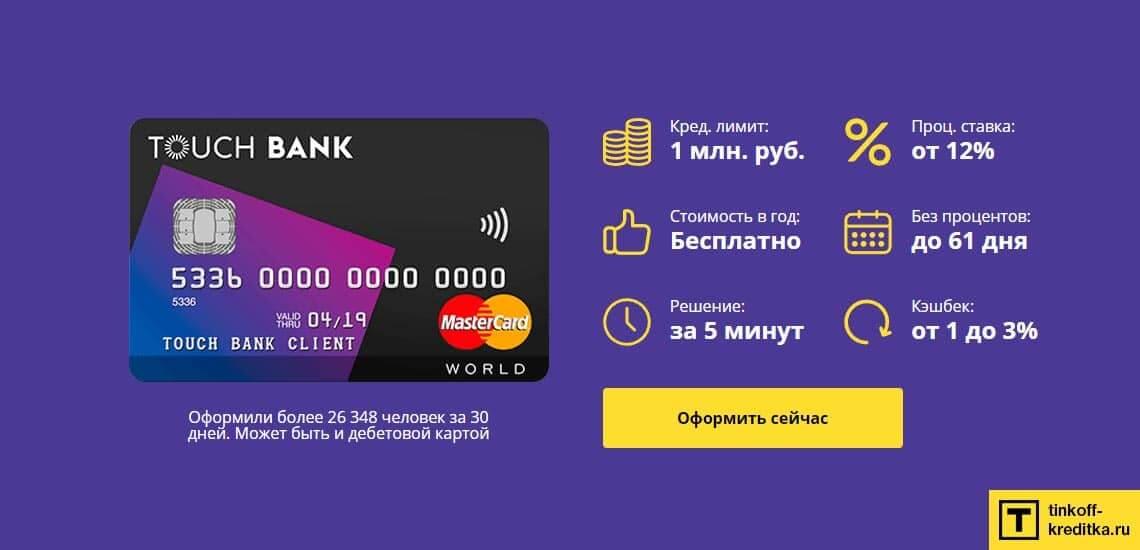 Условия обналичивания денег с кредитной карты Тач Банк