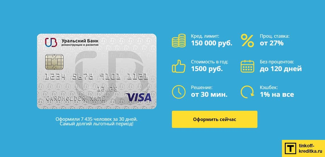 Условия обналичивания денег с кредитной карты 120 дней без процентов от УБРиР