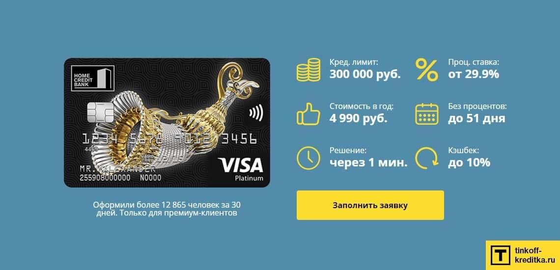 Условия обналичивания денег с кредитной карты Хоум Кредит Банк Платинум