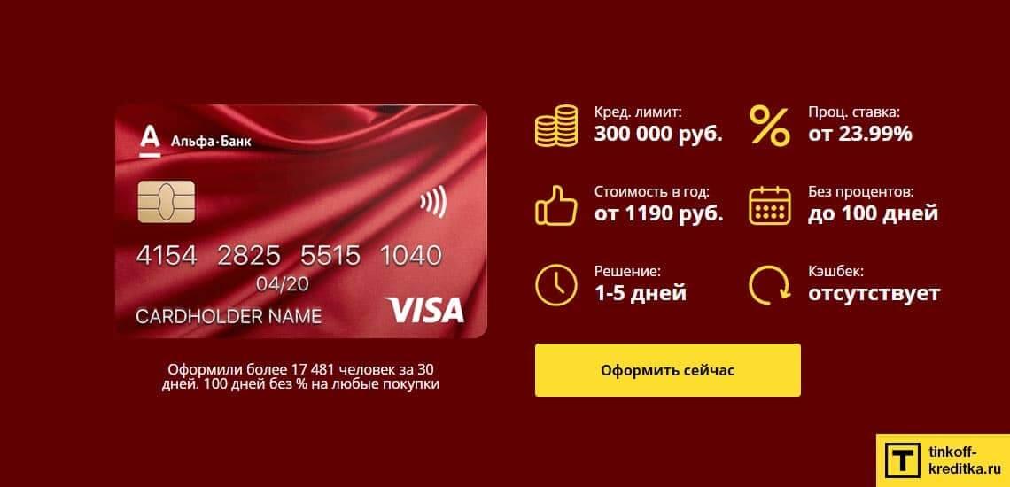Условия обналичивания денег с кредитной карты 100 дней без процентов Альфа-Банка