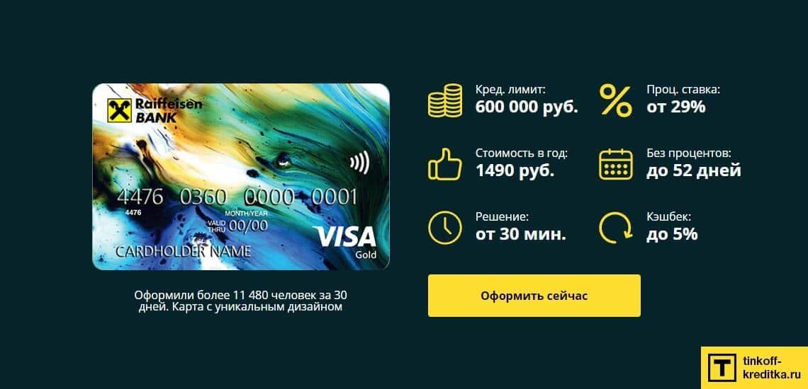 Условия обналичивания денег с кредитной карты #ВСЕСРАЗУ Райффайзен Банка