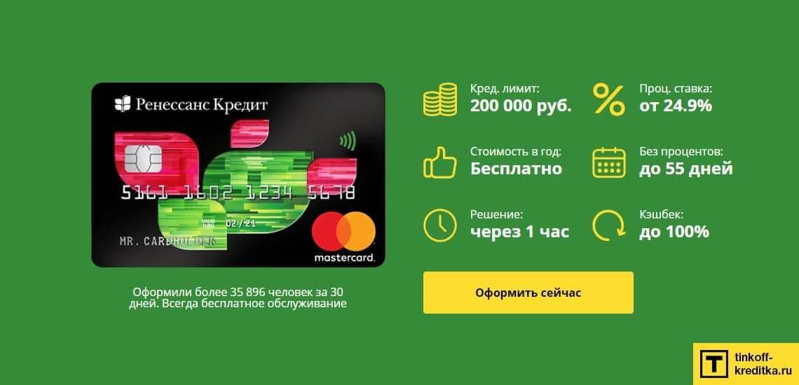 Условия обналичивания денег с кредитной карты Ренессанс Кредит