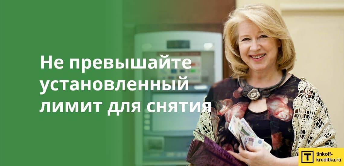 Чтобы выгодно без комиссии снимать деньги всегда - не превышайте установленный банками лимит на снятие