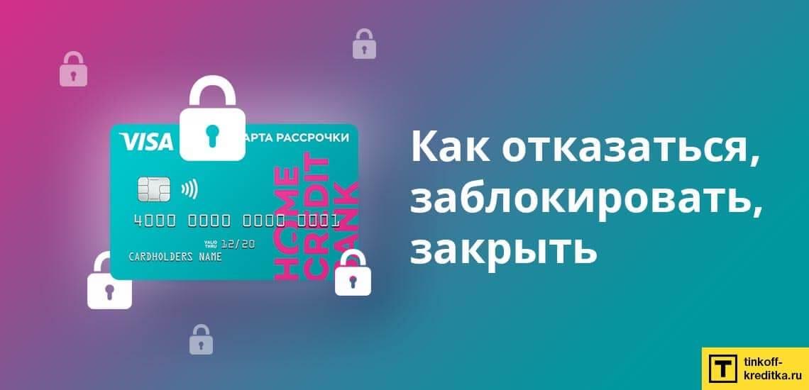 кредитна¤ карта хоум кредит банк свобода