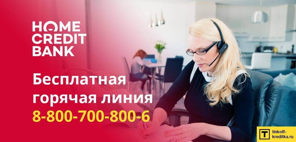 Самый быстрый способ заблокировать карточку рассрочки Home Credit - позвонить по горячей линии банка
