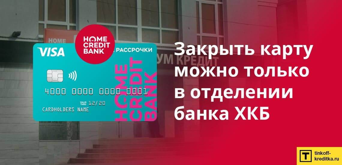 Как закрыть карту рассрочки от банка Home Credit