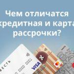 Отличия карты рассрочки от кредитной карты