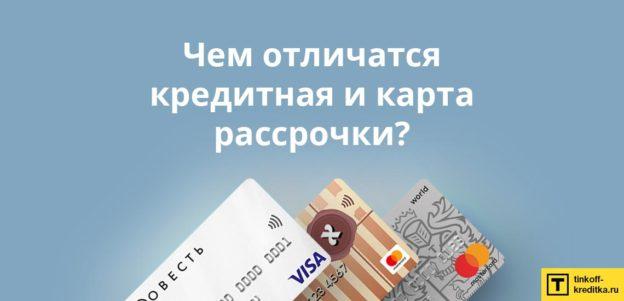 Отличия карты рассрочки от кредитной карты: 8 сходств и различий