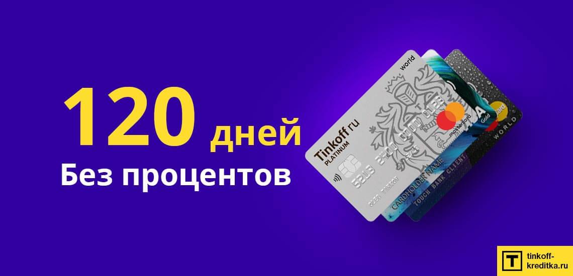Кредитная карта дает кредитный лимит под 12% на срок до 120 дней