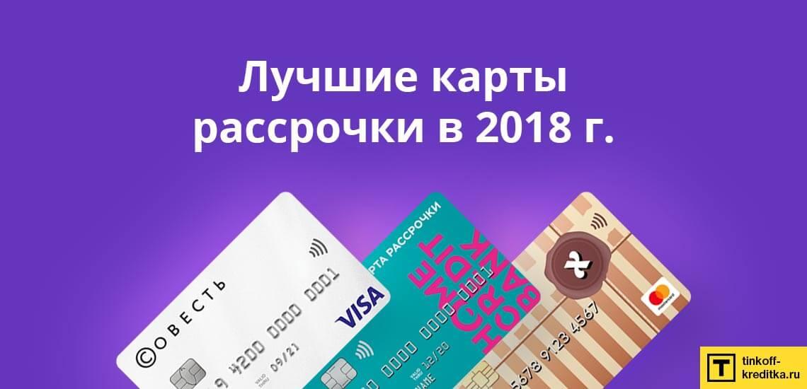 Список банковских карт, предоставляющих в рассрочку деньги в 2108 году