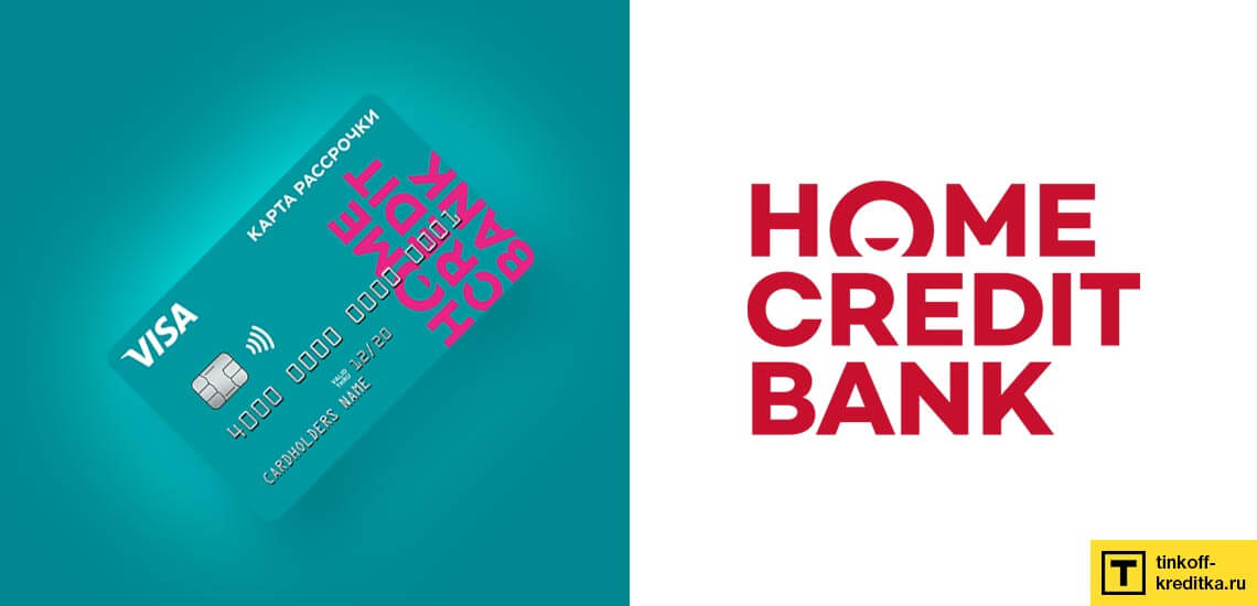Карта рассрочки от Хоум кредит банка: условия по выпуску и обслуживанию