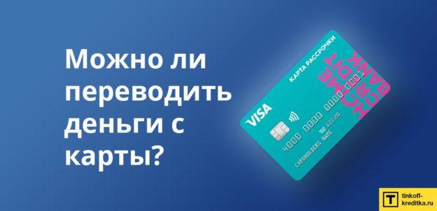 Возможно ли перевести деньги с карты рассрочки Хоум Кредит Банка?