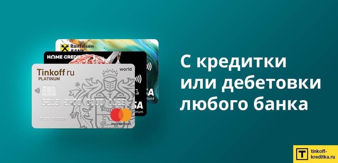 процедура погашения кредита