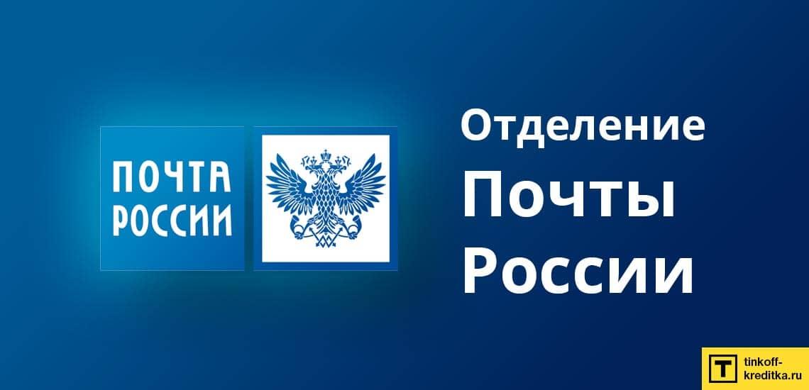 Как перевести средства на карту рассрочки Home Credit в отделении Почты России