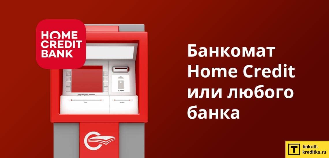Как перевести средства на карту рассрочки Home Credit через банкомат любого банка