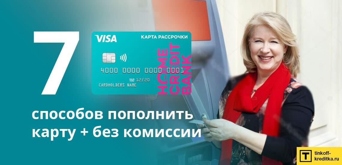 Как в банкомат хом кредит заплатить кредит