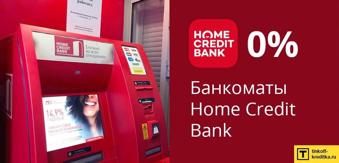 банкомат хоум кредит рядом со мной онлайн заявка на кредит в альфа банке без справки о доходах ростов на дону