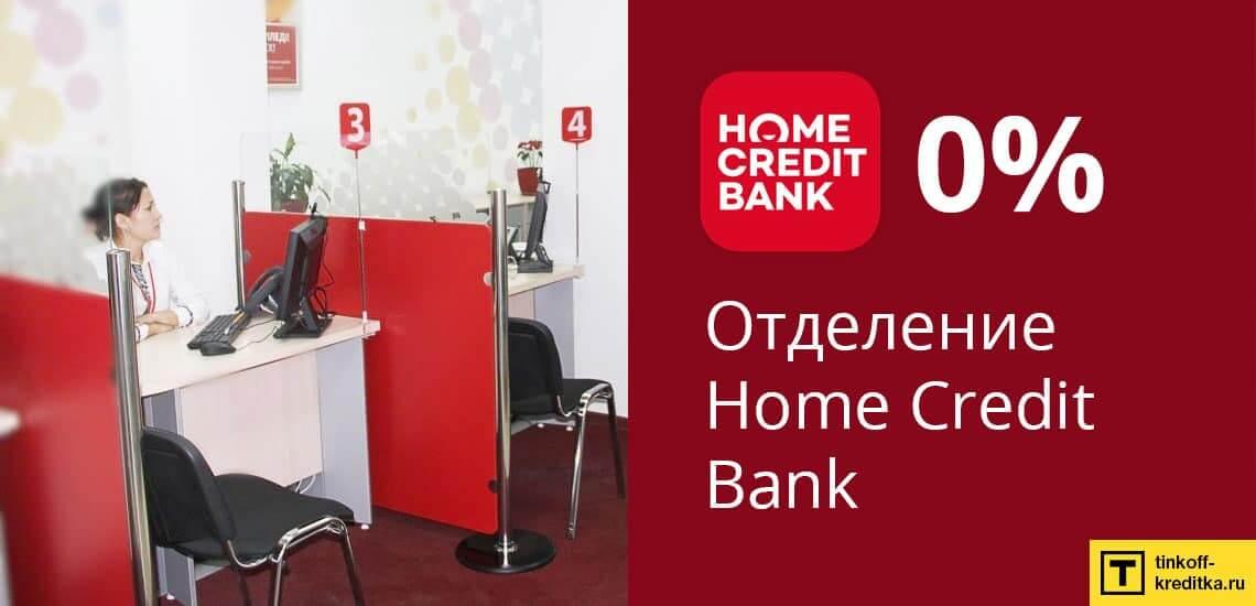 Пополнение карты рассрочки от Хоум Кредит в кассе/отделении/офисе Home Credit Bank