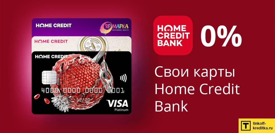 Пополнение карты рассрочки от Хоум Кредит с другой карты Home Credit Bank без переплаты