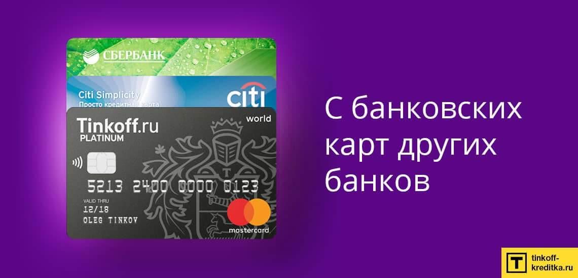 Пополнение с помощью банковской карты другого банка карты рассрочки Хоум Кредит