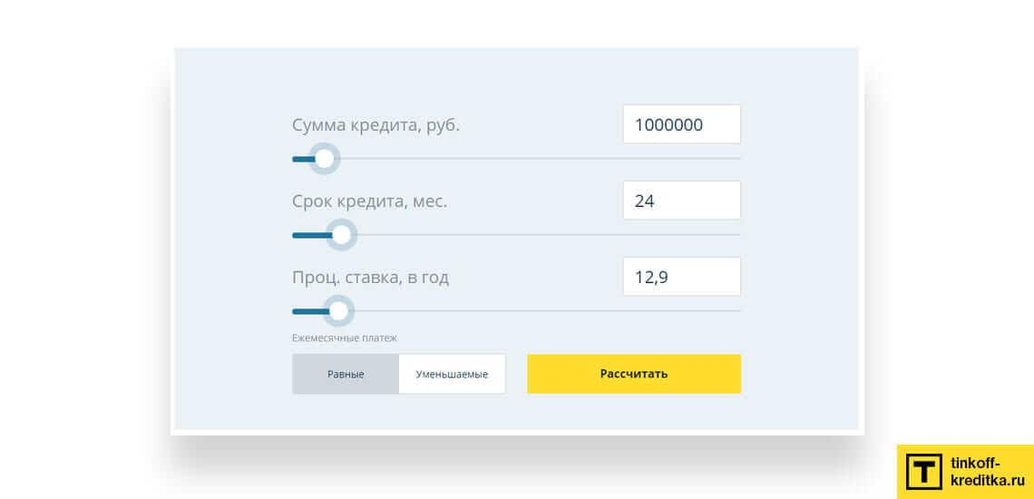 Калькулятор - самый простой и удобный вариант для расчета процентов по микрозаймам