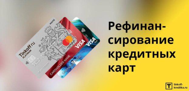 Рефинансирование кредитных карт: условия, процентные ставки