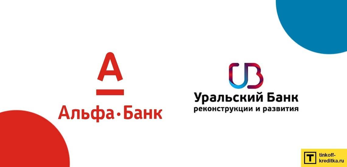 Условия по рефинансированию кредитных карт Альфа-Банка и УБРиР