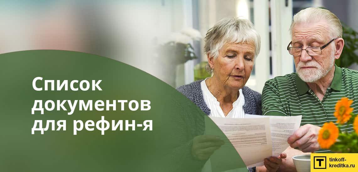 Список документов, которые потребуются для рефинансирования микрофинансового займа