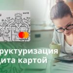 Как реструктуризировать кредит с картой Тинькофф Платинум