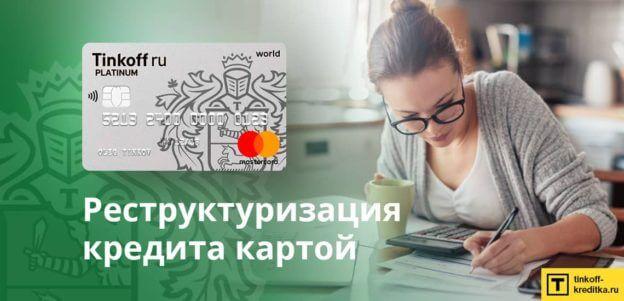 2 способа реструктуризировать кредит с картой Тинькофф Платинум кредитной