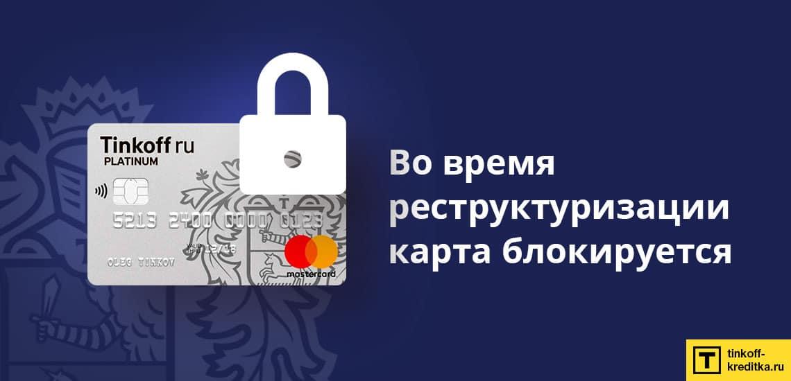 2 способа реструктуризировать кредит с кредитной картой Тинькофф Платинум