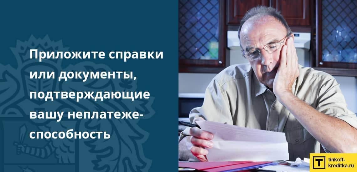 При составлении заявления на реструктуризацию кредита Тинькофф необходимо приложить подтверждающие документы